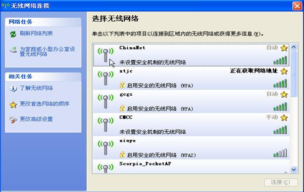 中国移动wlan怎么用