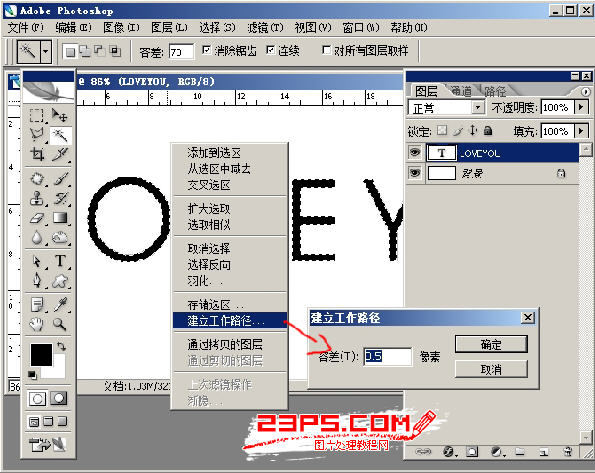 photoshop字体教程-枫叶文字效果