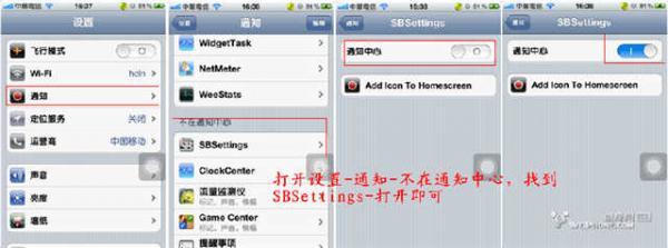 iphone SBsettings设置方法