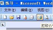 word怎么打印,打印word文档方法