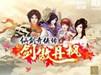 《仙剑奇侠传5 - 剑傲丹枫》完整图文攻略(iphone版)