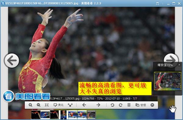 见证中国队夺金之路 美图看看玩转奥运高清美图