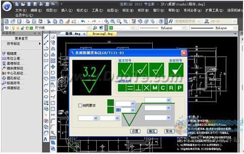 浩辰CAD机械2012减速机箱体设计教程