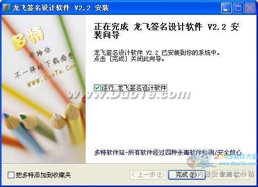 龙飞签名设计软件为你打造个性签名