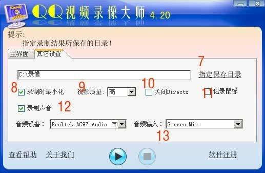 qq视频录制大师完整使用教程