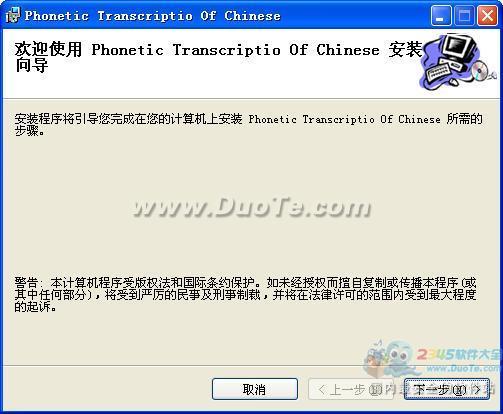 汉语拼音学习软件让你的宝宝开开心心学拼音