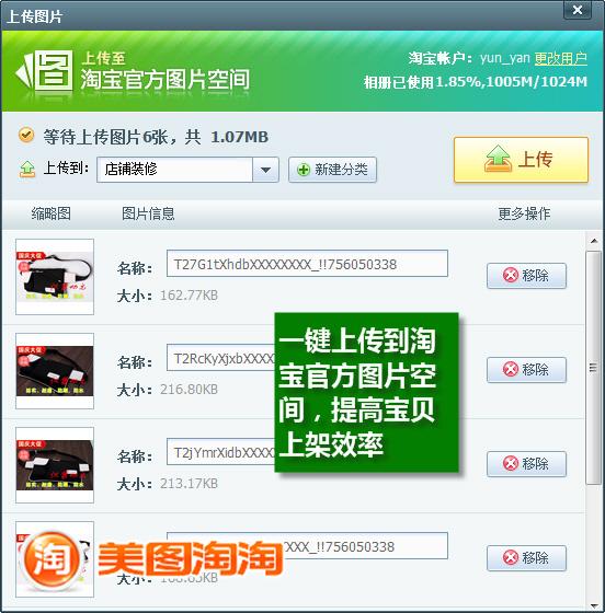 国庆前网购小高峰巧用美图淘淘素材助长销量