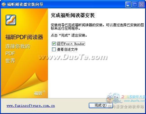 福昕PDF阅读器新手使用指南