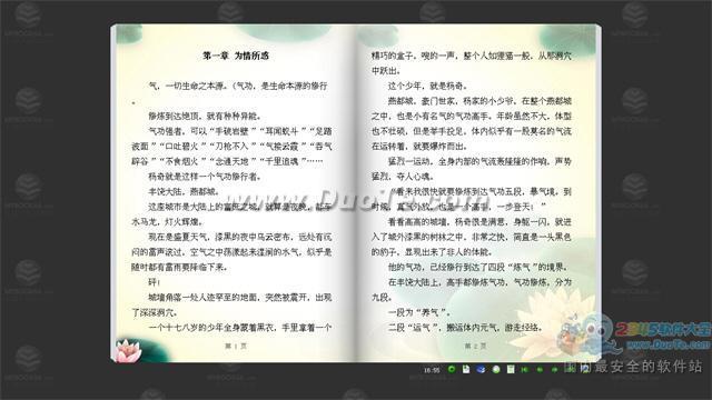 云帆小说阅读器基本使用指南