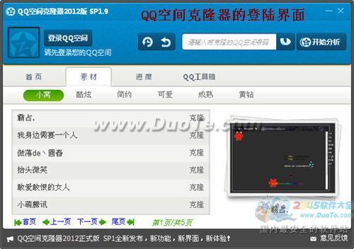 QQ空间克隆器新版之用法初解