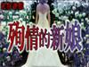 《殉情的新娘》图文攻略(五)