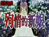《殉情的新娘》图文攻略(三)