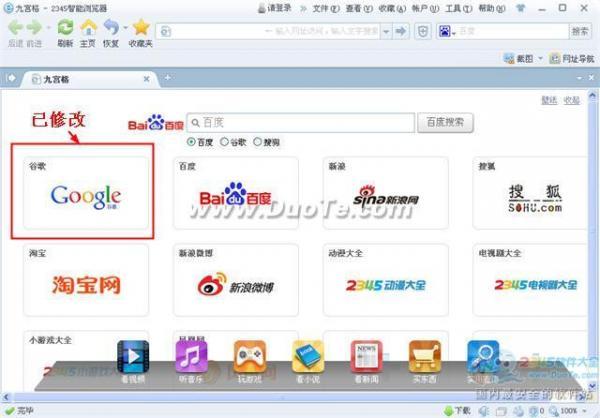 2345智能浏览器九宫格小窗体设置