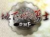 泰拉石杜蕾丝--DNF一个平民柔道的路程