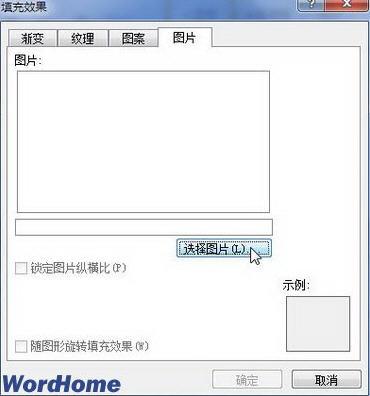 Word2010设置纹理或图片背景