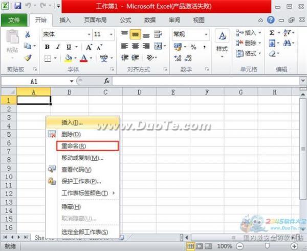 excel2010工作表的切换与重命名
