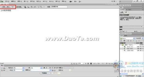 Dreamweaver中怎么打开文件