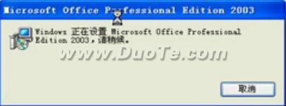 excel 2003软件卸载方法