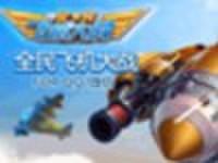《全民飞机大战》满级钢铁雷霆弹道攻略