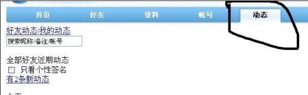 如何找回已删除的QQ签名