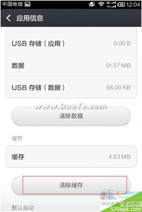 如何清除手机QQ缓存