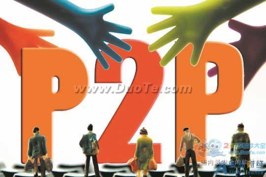 p2p是什么意思?p2p最详细的介绍