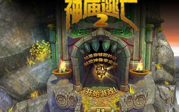 《神庙逃亡2》如何修改金币