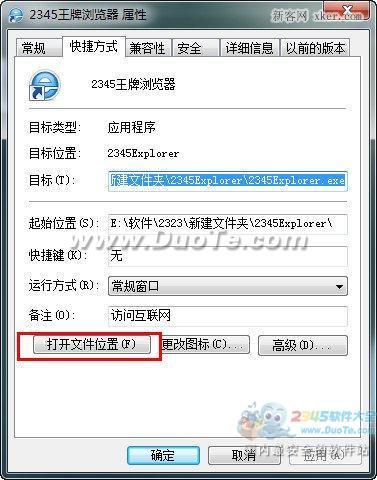 2345王牌浏览器怎么安装卸载