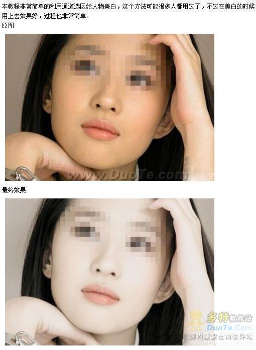 Photoshop通道为MM美白教程