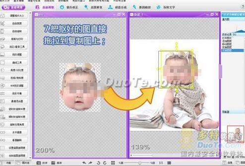 高品质快速合成宝宝照片!