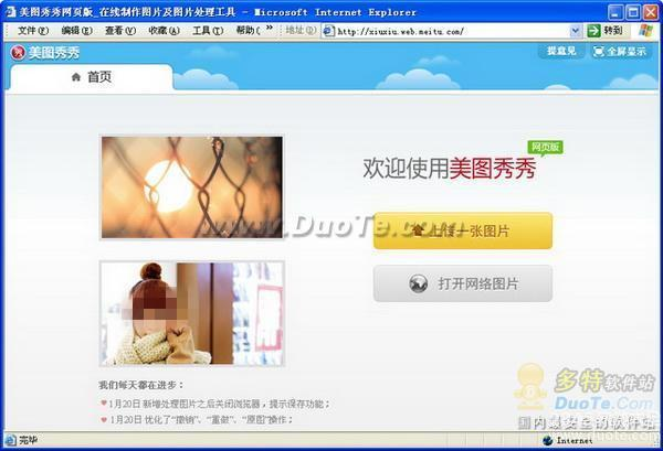 更实用更高效 新美图秀秀网页版使用纪实