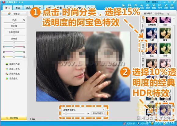 【美图秀秀MM学堂】简单美化手机自拍照!