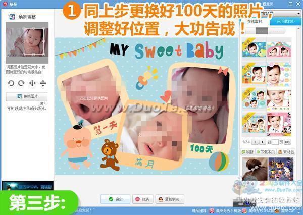 美图秀秀宝宝场景 记录宝宝的成长