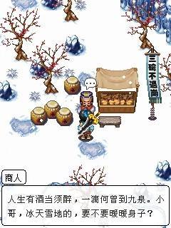 《水浒千年-轮回》游戏流程攻略(下)