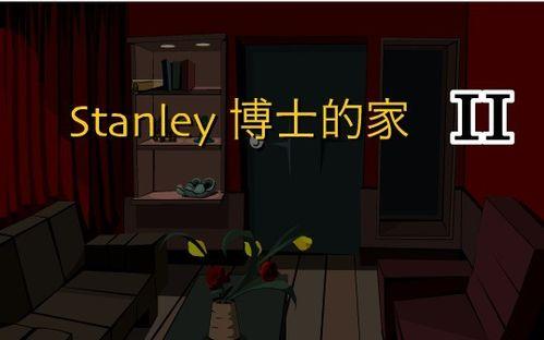 《Stanley博士的家2》详细攻略(一)