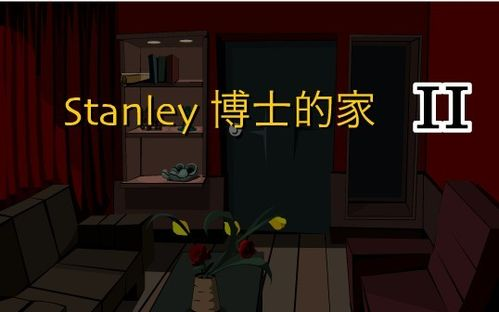 《Stanley博士的家2》详细攻略(二)