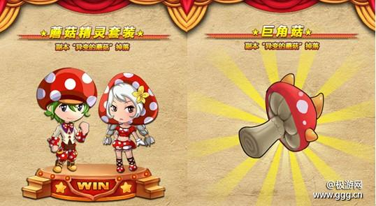 弹弹岛战纪:异变的蘑菇副本攻略