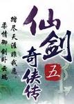 《仙剑奇侠传5》刷铜刚果的地方(丹枫谷)