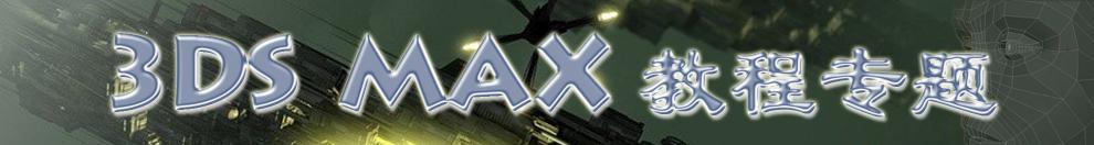 3DS Max教程专题