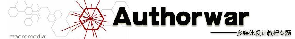 Authorware教程专题