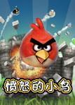 《愤怒的小鸟》第三关通关攻略:3-8至3-14