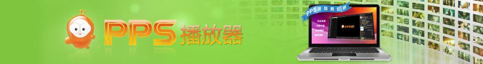 ppstream网络电视