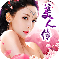 美人江湖游戏