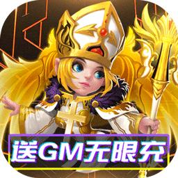 魔幻客栈BT(送GM无限充)