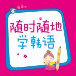 哪个普通话app好用