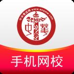 中华考试网校