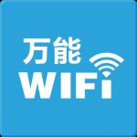 万能WiFi