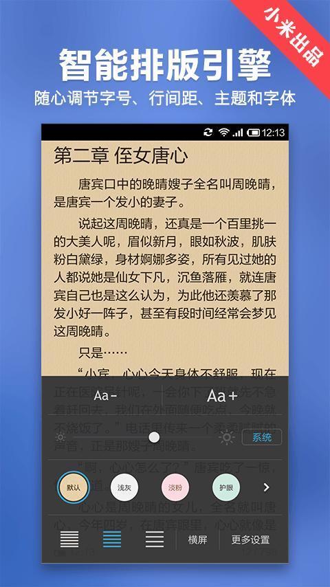 小米小说软件截图2