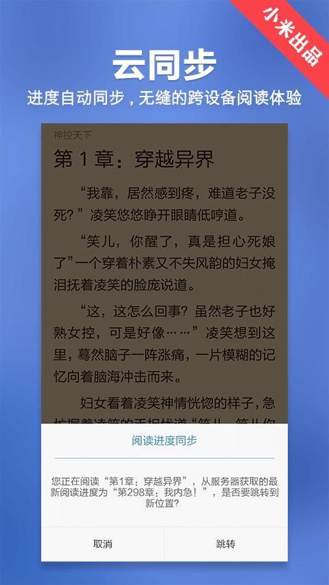 小米小说软件截图4