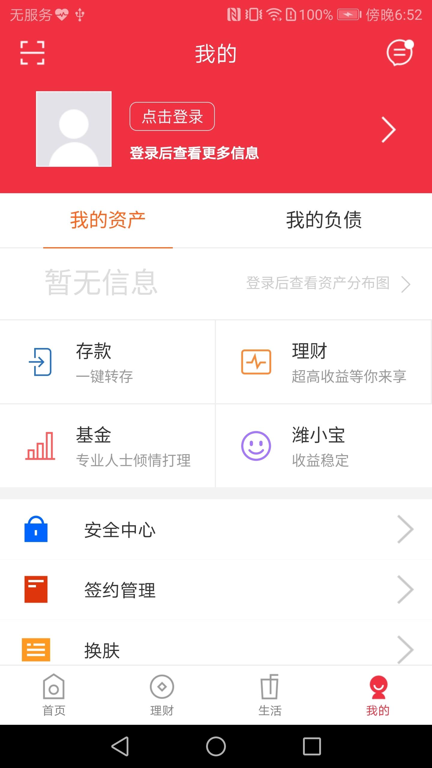潍坊银行软件截图3